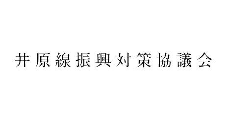 井原線振興対策協議会