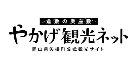 矢掛市公式観光サイト - やかげ観光ネット
